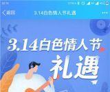 QQ音乐 3.14 白色情人节礼遇抽3天豪华绿钻 非必中