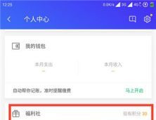腾讯手机管家积分抽奖得Q币腾讯视频会员等 非必中