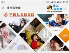 中国移动用户社会扶贫每天领500MB流量 最高可领30G