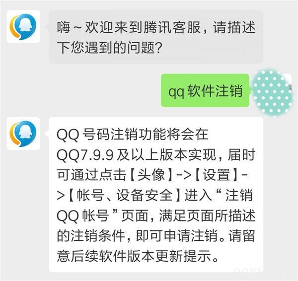 a37c154dcf1f9da.jpg QQ即将正式上线注销功能 将会在QQ7.9.9及以上版本实现 资讯