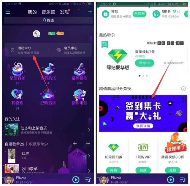 QQ音乐签到集卡赢大礼 赢取3天~1个月豪华绿钻 最新活动 第1张