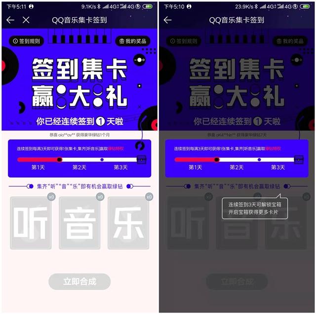 QQ音乐签到集卡赢大礼 赢取3天~1个月豪华绿钻 最新活动 第2张