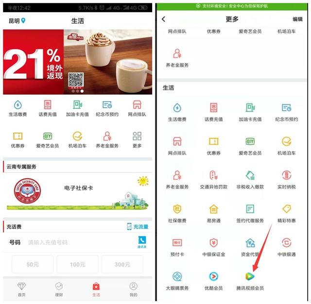 中国银行手机银行APP半价购买腾讯视频vip会员 最新活动 第1张