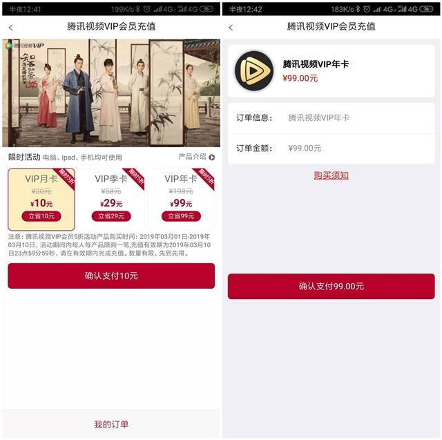 中国银行手机银行APP半价购买腾讯视频vip会员 最新活动 第2张