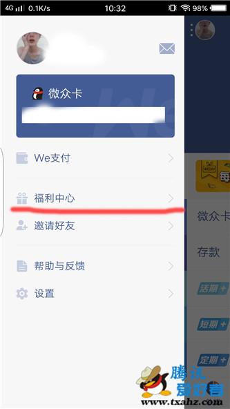 微众银行app周三福利日抽30Q币绿钻京东E卡和微众金 最新活动 第1张