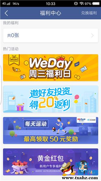 微众银行app周三福利日抽30Q币绿钻京东E卡和微众金 最新活动 第2张