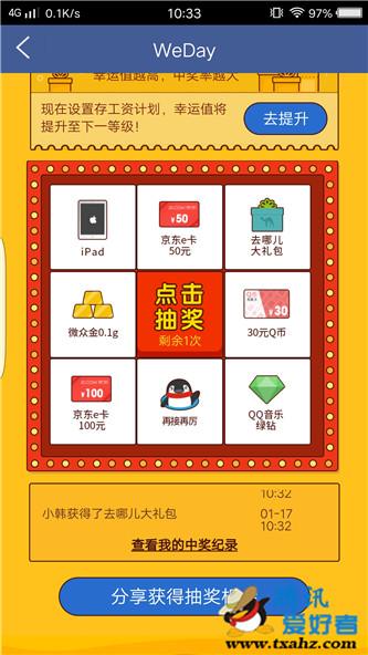 微众银行app周三福利日抽30Q币绿钻京东E卡和微众金 最新活动 第3张