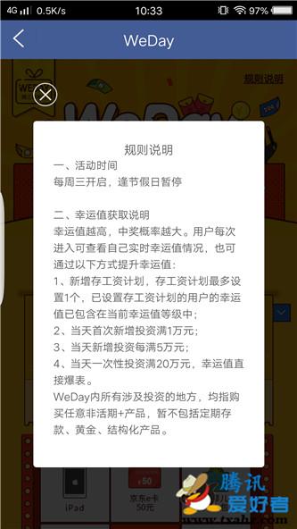 微众银行app周三福利日抽30Q币绿钻京东E卡和微众金 最新活动 第4张
