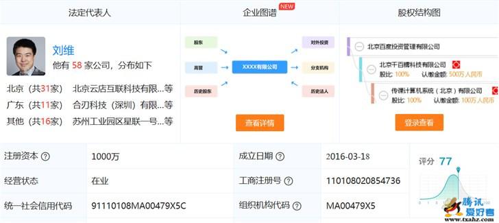 李彦宏卸任百度投资董事,马东敏成新任董事 资讯 第2张