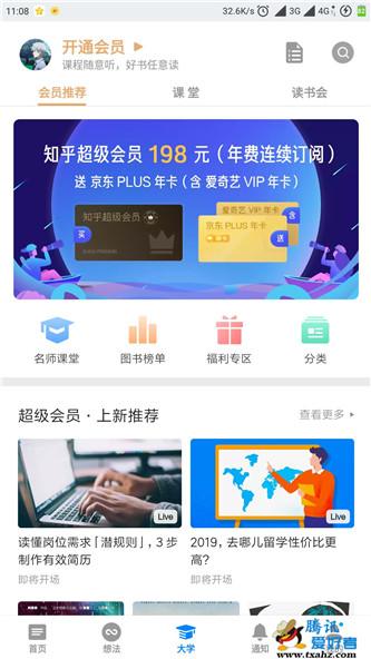 198元开通知乎超级会员+京东plus年卡+爱奇艺VIP年卡 最新活动 第1张