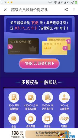 198元开通知乎超级会员+京东plus年卡+爱奇艺VIP年卡 最新活动 第2张