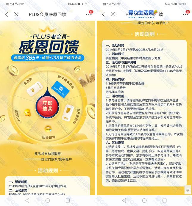 京东plus老用户免费领知乎会员 亲测282天知乎会员 最新活动 第1张