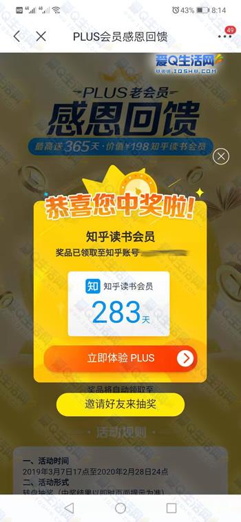 京东plus老用户免费领知乎会员 亲测282天知乎会员 最新活动 第2张