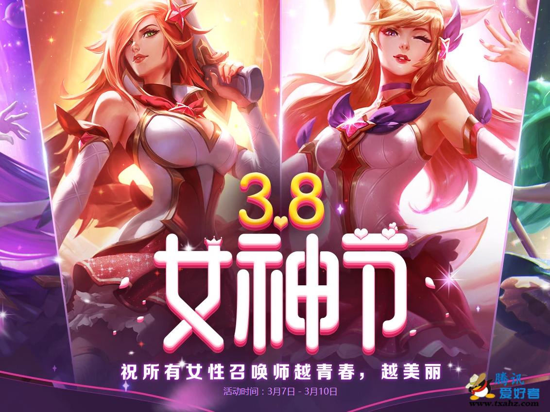 LOL 2019女神节50名女性英雄免费试用+经验卡 游戏 第1张