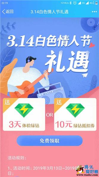 QQ音乐 3.14 白色情人节礼遇抽3天豪华绿钻 非必中 QQ业务 第1张