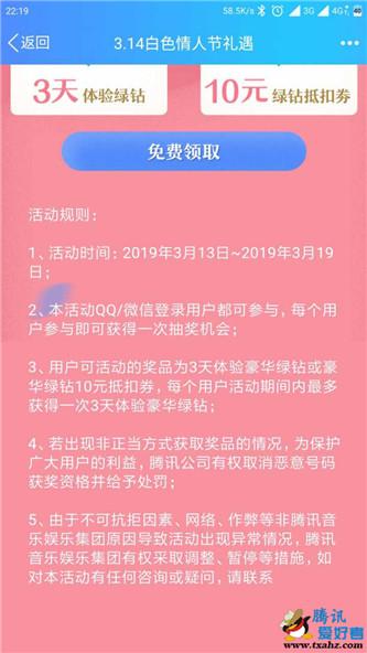 QQ音乐 3.14 白色情人节礼遇抽3天豪华绿钻 非必中 QQ业务 第2张