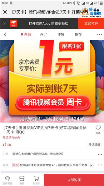 京东会员专享1元购买腾讯视频VIP周卡 秒到帐 最新活动 第1张