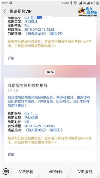 京东会员专享1元购买腾讯视频VIP周卡 秒到帐 最新活动 第2张