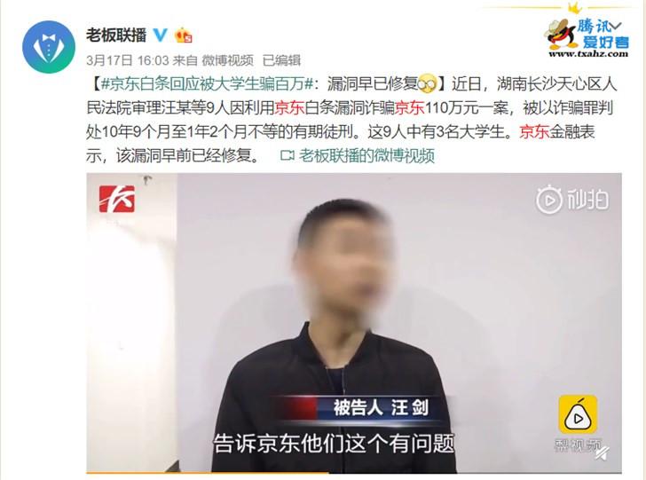 京东白条回应大学生利用漏洞骗百万:漏洞已修复 资讯