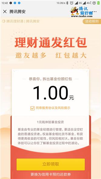 微信理财通免费领取1-6元基金份额红包 卖出后可提现 最新活动 第2张