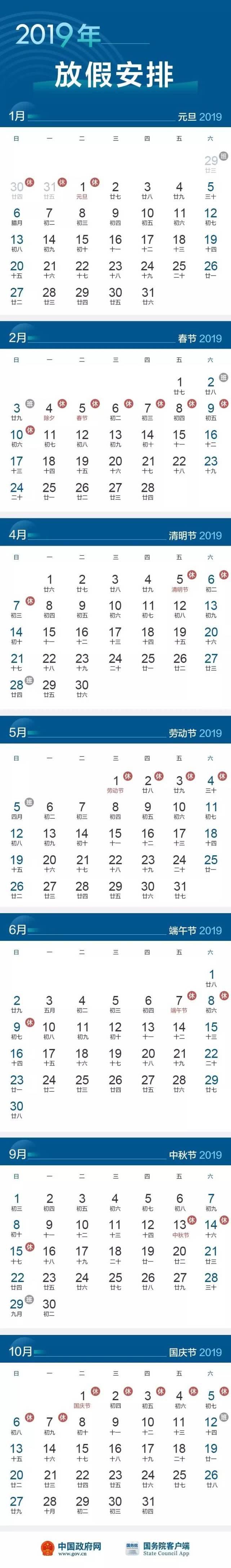 快讯:2019年五一放假调休4天 附最新放假长图 资讯 第2张