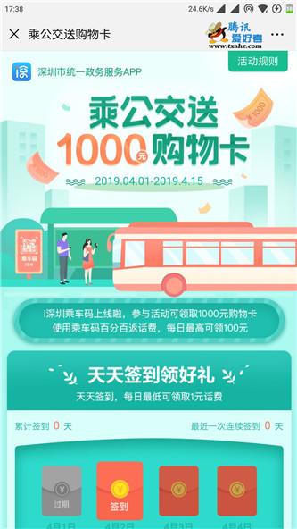 深圳天天签到领好礼 签到抽话费 三网用户都可参与 最新活动 第1张