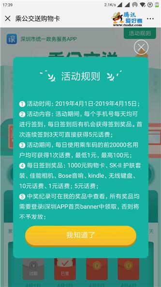 深圳天天签到领好礼 签到抽话费 三网用户都可参与 最新活动 第2张