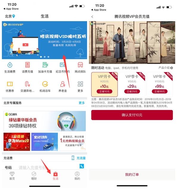 中国银行APP限时半价购买腾讯视频vip 年卡5折 最新活动