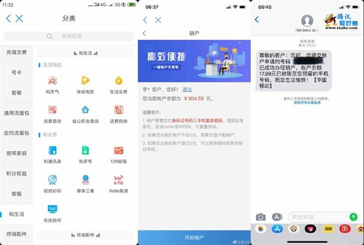 中国移动App支持在线销户功能 陕西地区试行 资讯