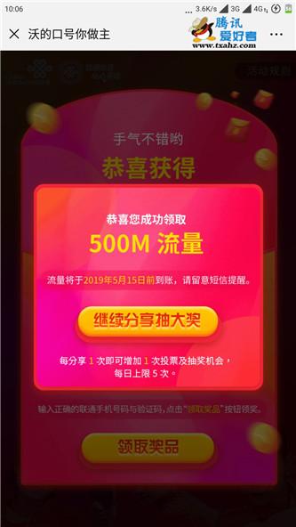 联通客服俱乐部投票抽500MB流量 50~100元话费等 最新活动 第4张