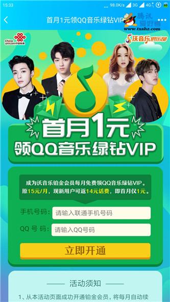 中国联通开通沃音乐铂金会员首月1元领QQ音乐绿钻VIP 最新活动 第1张