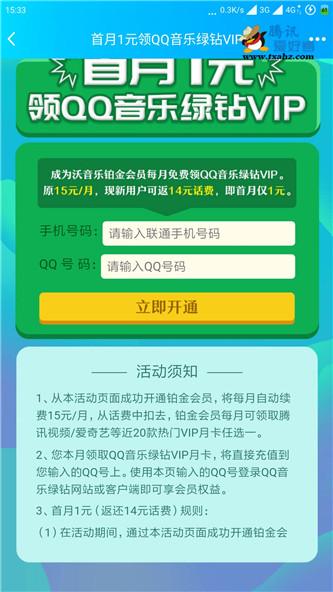 中国联通开通沃音乐铂金会员首月1元领QQ音乐绿钻VIP 最新活动 第2张
