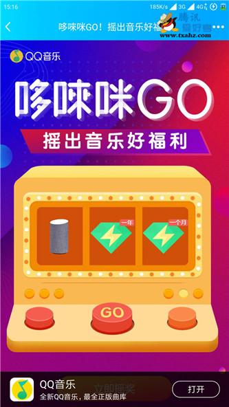 QQ音乐哆唻咪GO 摇奖好福利抽豪华绿钻3天~1年等 最新活动 第1张