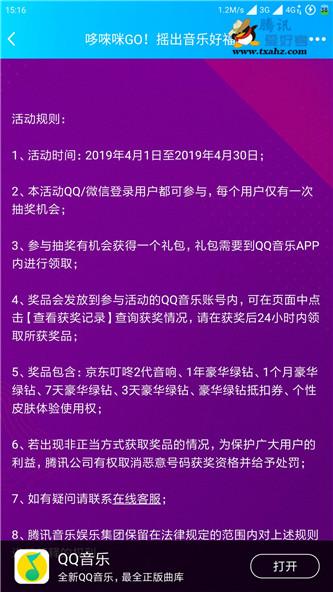 QQ音乐哆唻咪GO 摇奖好福利抽豪华绿钻3天~1年等 最新活动 第2张