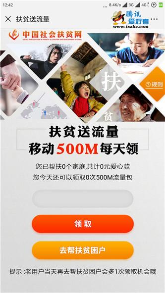 中国移动用户社会扶贫每天领500MB流量 最高可领30G 最新活动 第1张