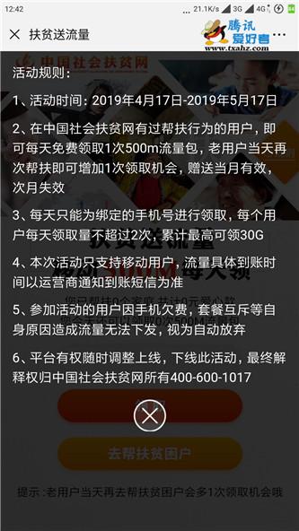 中国移动用户社会扶贫每天领500MB流量 最高可领30G 最新活动 第2张