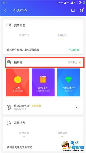 腾讯手机管家积分抽奖得Q币腾讯视频会员等 非必中 最新活动 第1张
