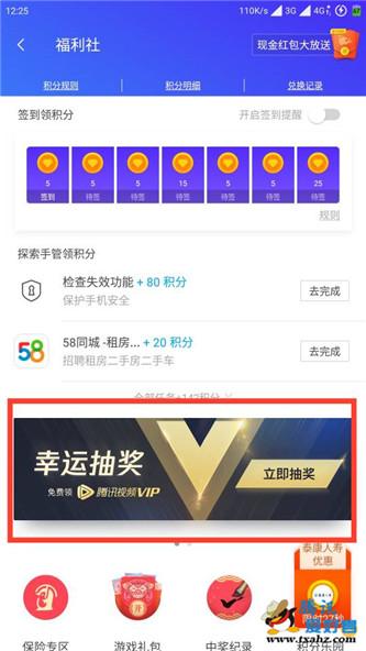 腾讯手机管家积分抽奖得Q币腾讯视频会员等 非必中 最新活动 第2张