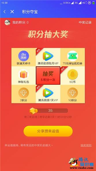 腾讯手机管家积分抽奖得Q币腾讯视频会员等 非必中 最新活动 第3张