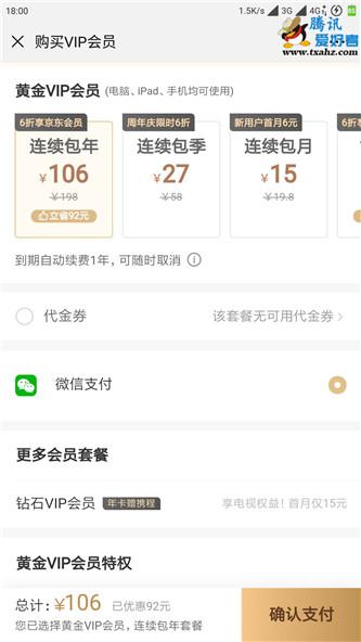 爱奇艺9周年回馈106元1年爱奇艺+京东PLUS会员 最新活动 第2张