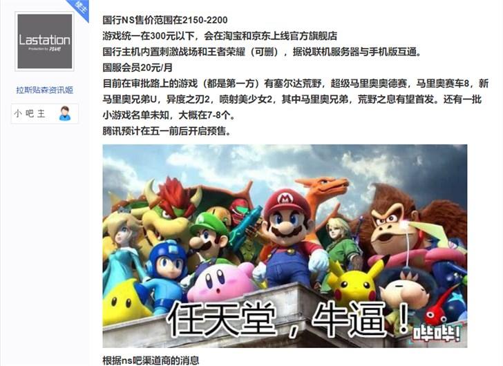腾讯代理Switch国行版价格曝光:2200元,游戏不到300元 游戏 第1张